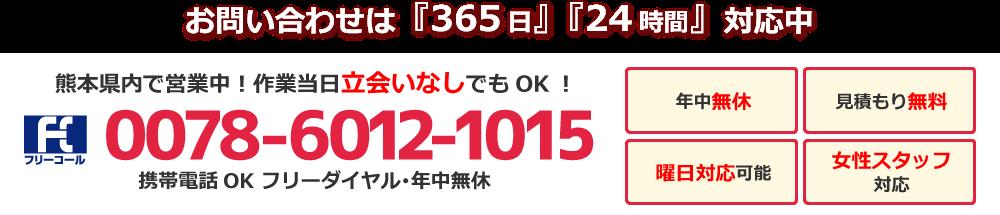 お問い合わせは『365日』『24時間』対応中 熊本県内で営業中!作業当日立会いなしでもOK!携帯電話OK フリーダイヤル・年中無休