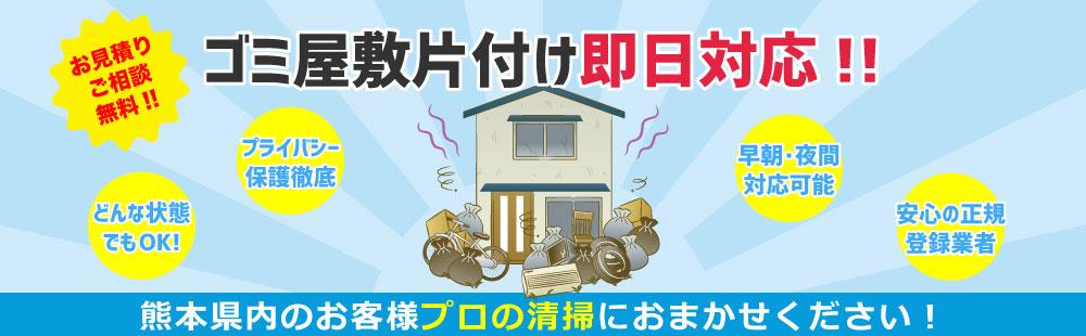 ゴミ屋敷片付けプラン即日対応 お見積りご相談無料!!どんな状態でもOK!プライバシー保護徹底 早朝・夜間対応可能 安心の正規登録業者 熊本県内のお客様プロの清掃におまかせください!