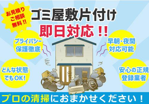 熊本でのゴミ屋敷片付け対応いたします